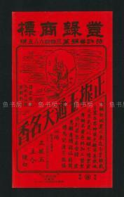『茶叶文献』台湾仙翁商标正振玉通天名香茶叶广告宣传画,新台茶行,怀旧收藏老物件