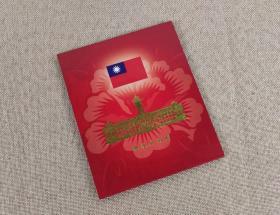 """""""总统府敬赠""""1元硬币,2014年马-英-九-吴-敦-义特制贺岁红包,来自马-英-九的礼物"""