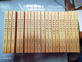 历朝通俗演义(全十一部,共二十一册)