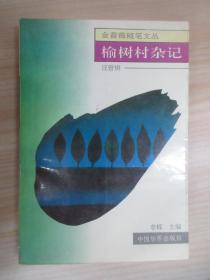 榆树村杂记