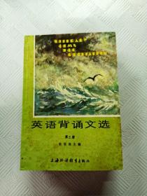 EA6009403 英语背诵文选  第三册