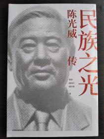 民族之光:陈光威传【正版全新未开封】