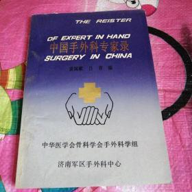 中国手外科专家录