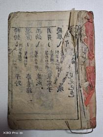 隶书字法(清代精刻本)