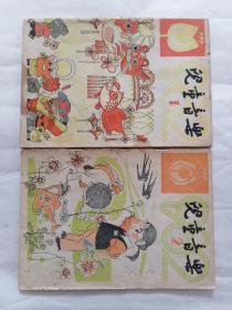 儿童音乐(1982年第1.2期,1989年第5.6期1990年第3期)5本合售