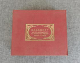 """""""总统府赠""""特制精美木盒 首饰盒置物盒,1992年,来自李-登-辉的礼物"""
