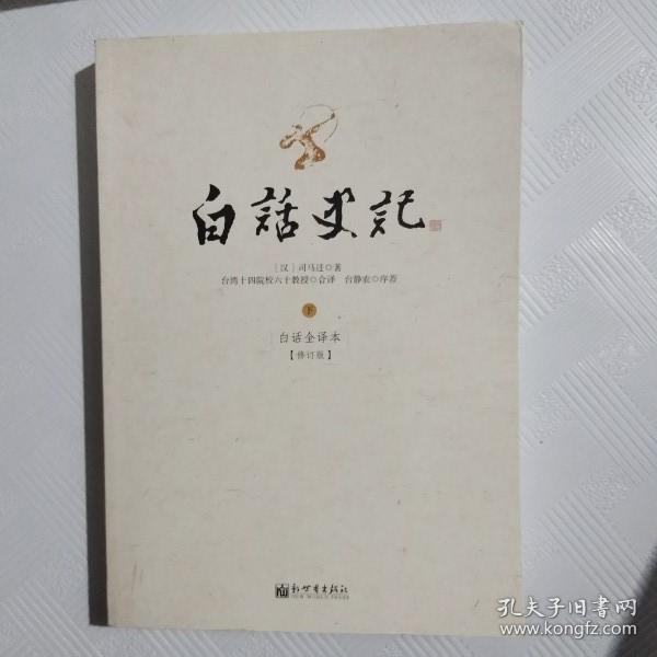 EC5008019 白话史记: 白话全译本【中下册】(共2本)