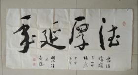 南京书法家 胡瑞清 书法《德厚延年》