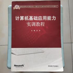 计算机基础应用能力实训教程
