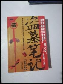 EC5010070 盗墓笔记 柒 邛笼石影【一版一印】