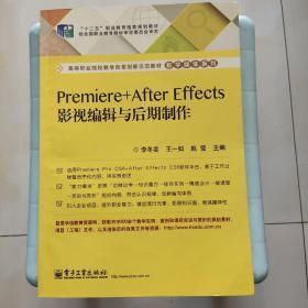 Premiere+After Effects 影视编辑与后期制作