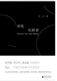 正版 广西本社法律书籍 新民说 寻找失踪者 艾云著 广西师范大学出版社