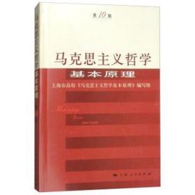 正版 马克思主义哲学基本原理 上海市高校《马克思主义哲学基本原