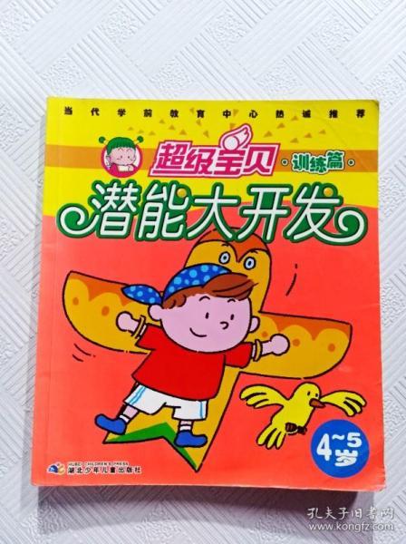 超级宝贝潜能大开发(训练篇)(4-5岁)