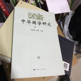 中华国学研究(卷一)