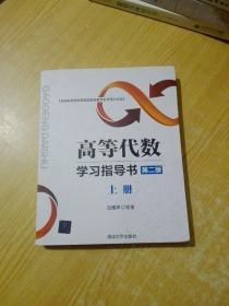 高等代数学习指导书(第二版:上册)