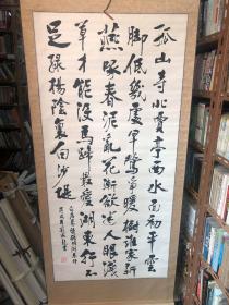 刘成龙 书法