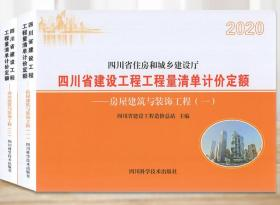 2020年版四川省建设工程工程量清单计价定额 房屋建筑与装饰工程   全二册