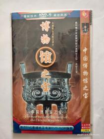 中国博物馆之宝,两碟装。