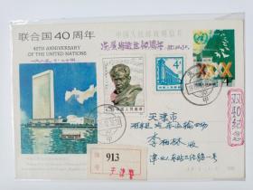 联合国40周年纪念明信片一枚。