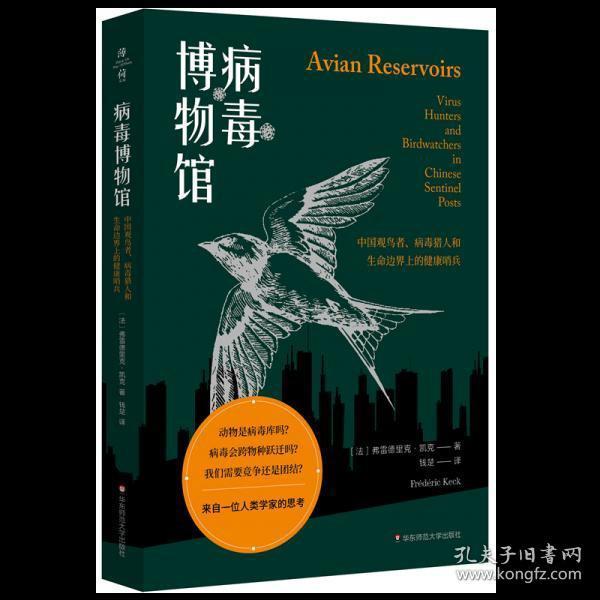 病毒博物馆:中国观鸟者、病毒猎人和生命边界上的健康哨兵(薄荷实验)