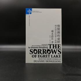 香港中文大学版  端木蕻良《Te Sorrows of Egret Lake 此鹭湖的忧郁:端木蕻良短篇小说选》(中英对照,锁线胶订)