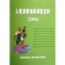 入境游客抽样调查资料2006 邵琪伟 著 9787503230257
