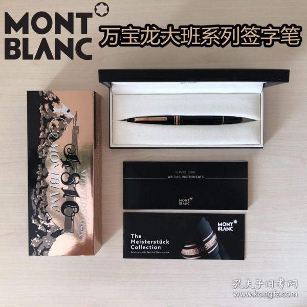 [文具]万宝龙大班系列签字笔(111068礼盒装、MONTBLANC圆珠笔)