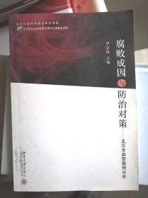 腐败成因与防治对策:北京市典型案例分析