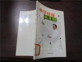 中华铁球健身操