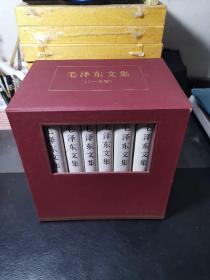 毛泽东文集 第1-8卷精装