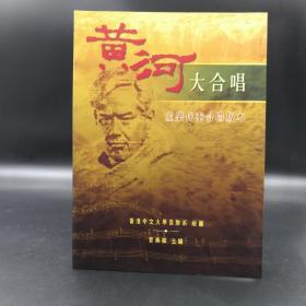 香港中文大学版  官美如 主编《黄河大合唱:室乐伴奏合唱版本》(锁线胶订)