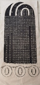 汉肥致碑拓片