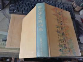 语言学百科词典