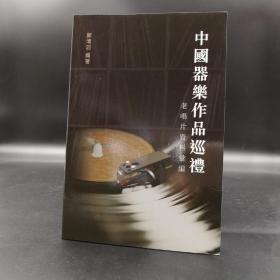 香港中文大学版 郑伟滔 编著《中國器樂作品巡禮:老唱片資料彙編》(锁线胶订)