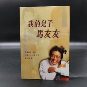 香港中文大学版 马卢雅文 口述《我的儿子马友友》(锁线胶订)