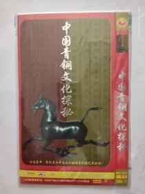 中国青铜文化探秘1碟