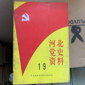 河北党史资料19