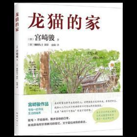 龙猫的家(宫崎骏首度讲述创作的原点、灵感的源头!吉卜力审定认证全书印刷装帧!)