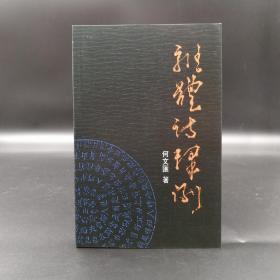 香港中文大学版 何文汇《杂体诗释例》(锁线胶订)