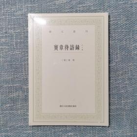 宝章待访录(外五种)/艺文丛刊