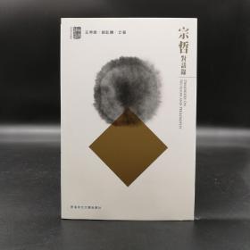 香港中文大学版 王伟雄、刘创馥《宗哲对话录》(锁线胶订)