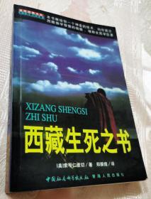 西藏生死之书1999一版一印8000册