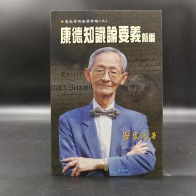 香港中文大学版 劳思光 著 关子尹 编《康德知识论要义新编》(锁线胶订)