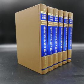 台湾学生书局  (清)曾国藩《曾文正公手写日记》(六册)【POD版】