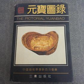 古钱币收藏资料-元宝图录  布面精装本