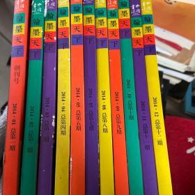 中国书法 2014年第1,2,3,4,5,7,8,9,10,11,12期 共11合售(1-12缺第6册)