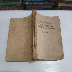 民国35年印:英文法初步