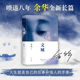 文城(精) 中国现当代文学 余华