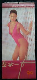 上世纪挂历画1990年在水一方 泳装美女 缺1张存12张含封面